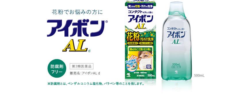 写真:花粉でお悩みの方に アイボンAL 防腐剤フリー 第3類医薬品 販売名:アイボンALd 500ml