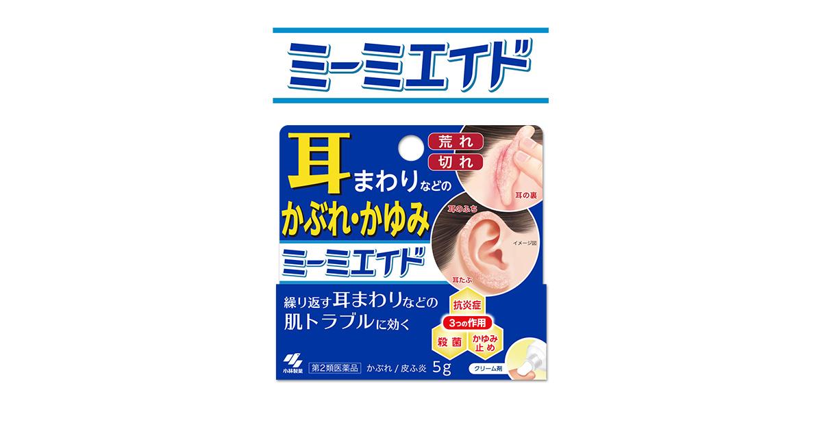 市販 薬 かゆみ 耳