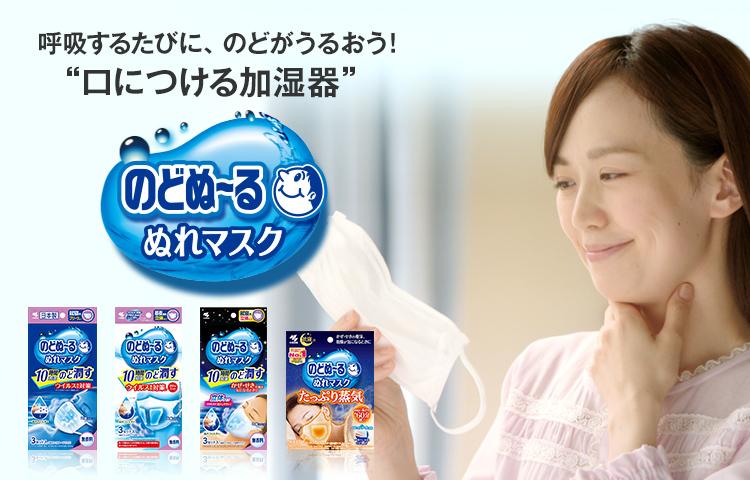 """Every time I breathe, my throat moisturizes! """"Humidifier to be put on the mouth"""" The """"wet mask"""""""