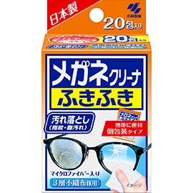 小林 眼鏡清潔紙
