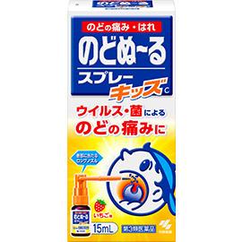 小林 諾特露 喉痛露噴劑 兒童用